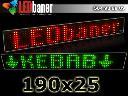 Reklama diodowa 190x25 - Panel LED, ekran diodowy, Tarnowskie Góry, śląskie