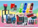 Pieczątki, wyrób pieczątek, pieczątki w automacie, AlfaDRUK e-sklep, Sierpc, mazowieckie